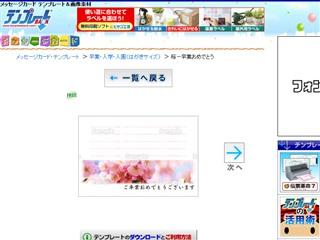 桜−卒業おめでとう(卒業・入学・入園)|はがきサイズ 「桜−卒業おめでとう」メッセージカード テンプレート