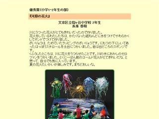 『河原の花火』 - 「リサイクル工作コンクール」入賞作品