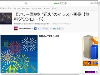 【素材】夏にぴったしな花火のイラスト・アイコン・クリップアート素材まとめ