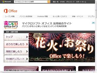 Microsoft Office - Microsoft Office の季節のおすすめ特集 - 花火・お祭りを楽しもう〜無料テンプレート公開中〜|楽しもうオフィスライフ|