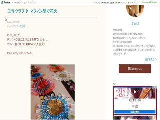 工作クラブ♪ マフィン型で花火|nana+iro*cafe