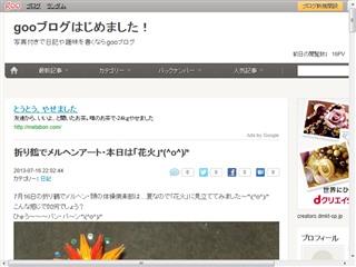 折り鶴でメルヘンアート・本日は「花火」*\(^o^)/* - gooブログはじめました!