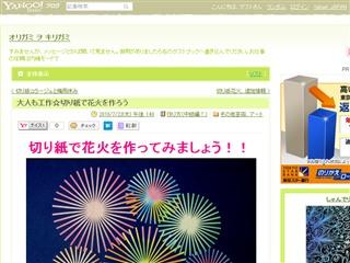 大人も工作☆切り紙で花火を作ろう - オリガミ ヲ キリガミ - Yahoo!ブログ