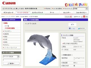 ハンドウイルカ - 動物 - ペーパークラフト - キヤノン クリエイティブパーク