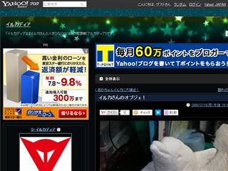 イルカさんのオブジェ! - イルカディア - Yahoo!ブログ