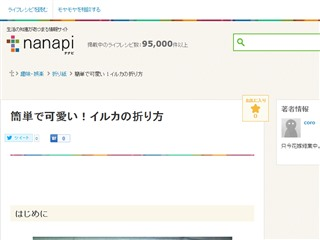 簡単で可愛い!イルカの折り方 | nanapi [ナナピ]