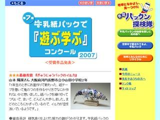 牛乳パックで『遊ぶ学ぶ』コンクール2007 - 牛乳パックン探検隊