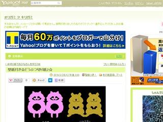 型紙付き☆どうぶつ切り紙2☆ - オリガミ ヲ キリガミ - Yahoo!ブログ