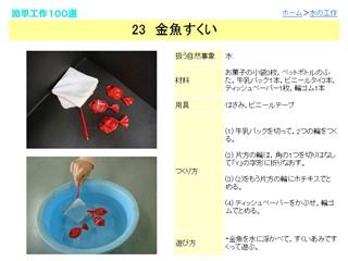 金魚すくい - 簡単工作100選:愛知教育大学