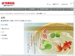 金魚 - エンターテインメント | ヤマハ発動機株式会社