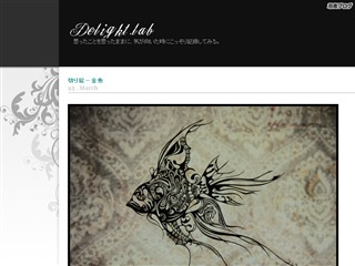 delight.lab 切り絵−金魚