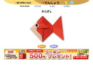 折り紙・金魚 - おりがみくらぶ