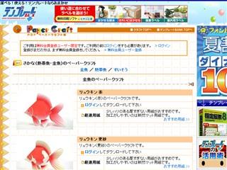 さかな(熱帯魚・金魚) 無料ペーパークラフト