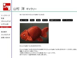 山村洋ギャラリー|ぬいぐるみ 作り方|フェルトの金魚/らんちゅう