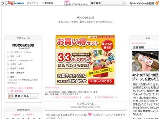 ピンポンパール :: MOCO@CLUB|yaplog!(ヤプログ!)byGMO