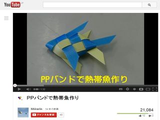 PPバンドで熱帯魚作り - YouTube
