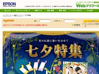 Epson Webプリワールド:[星の伝説に想いをはせて]ペーパークラフト 七夕特集