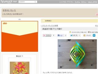 両面折り紙で七夕飾り - 手作りいろいろ - Yahoo!ブログ