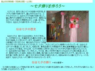 七夕飾り - 富山市科学博物館