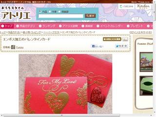 エンボス加工のバレンタインカードの作り方|ペーパークラフト|紙小物・ラッピング | アトリエ