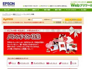 Epson Webプリワールド:バレンタイン特集