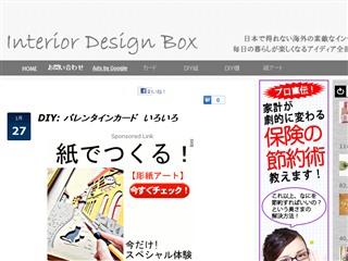 DIY: バレンタインカード いろいろ | Interior Design Box 海外の使えるインテリア術