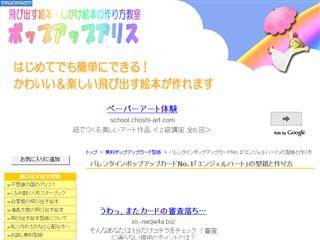 バレンタインポップアップカードNo.1「エンジェルハート」の型紙と作り方 ・・・ ポップアップアリス