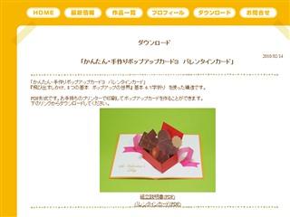 「かんたん・手作りポップアップカード3 バレンタインカード」 | アールピーエムデザインスタジオ