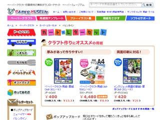 カード・レターセット 「バレンタインカード」 ペーパーミュージアム-サンワサプライ株式会社