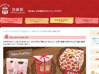 包装部:ラッピング方法>シーン別ラッピング>バレンタインラッピング