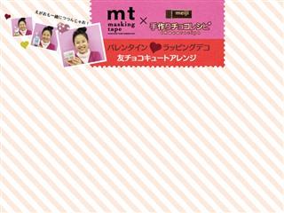 mt × meiji 手作りチョコレシピ - バレンタインラッピングデコ 友チョコキュートアレンジ -