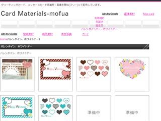 バレンタイン、ホワイトデー | 無料グリーティングカード用素材・画像 Card Materials-mofua