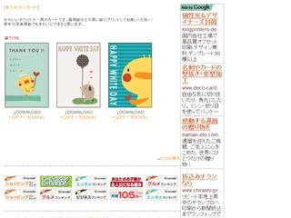ホワイトデーカード用印刷素材 〜MOCOCO PRINT〜