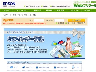 Epson Webプリワールド:ホワイトデー特集