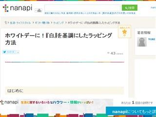 ホワイトデーに!『白』を基調にしたラッピング方法 | nanapi [ナナピ]