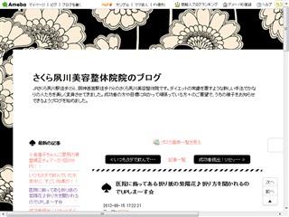医院に飾ってある折り紙の紫陽花♪折り方を聞かれるのでUPしま〜す☆|さくら夙川美容整体院院のブログ