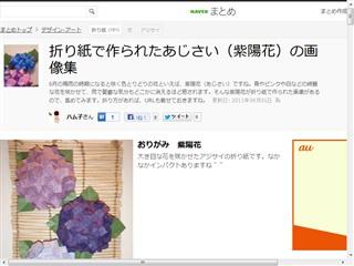 折り紙で作られたあじさい(紫陽花)の画像集 - NAVER まとめ