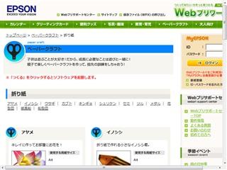 Epson Webプリワールド:ペーパークラフト|折り紙