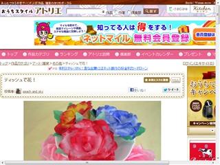 ティッシュで花!の作り方|その他|アート・雑貨 | アトリエ