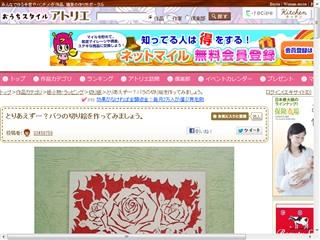 とりあえず…?バラの切り絵を作ってみましょう。の作り方|切り紙|アトリエ