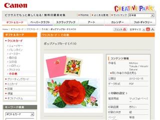 ポップアップカード(バラ) - クラフトカード - ギフト&カードキヤノン クリエイティブパーク