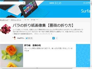 """【折り紙】""""バラ(薔薇)""""の折り方・作り方"""