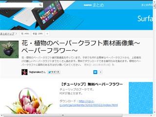 花・植物のペーパークラフト素材画像集〜ペーパーフラワー〜 - NAVER まとめ