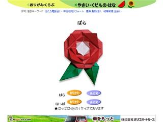 折り紙・ばら