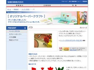 バラ - ペーパークラフト - 笹徳印刷株式会社