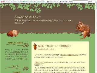 折り紙 〜福山ローズ〜<改良版(1)> - えつこのマンマダイアリー