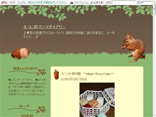 ユニット折り紙 〜Magic Rose Cube〜 - えつこのマンマダイアリー
