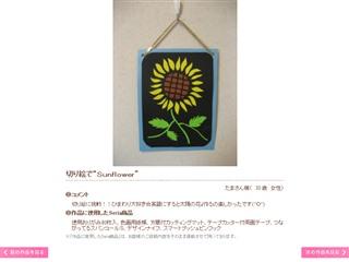 """切り絵で""""Sunflower"""""""