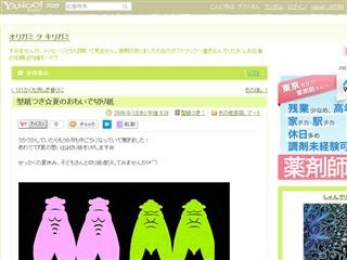 型紙つき☆夏のおもいで切り紙 - オリガミ ヲ キリガミ - Yahoo!ブログ