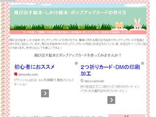 ☆超簡単ペーパーフラワーで立体花のポップアップカードを作ろう!☆